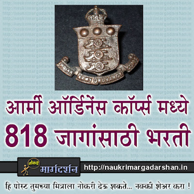 ordnance recruitment, army ordnance, central government jobs, nmk, majhinaukri