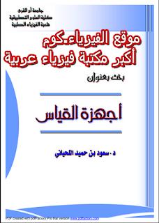 تحميل كتاب  أجهزة القياس pdf كاملاً مباشر- د.سعود بن حميد اللحياني