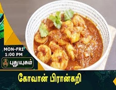 Samaiyal Rusikkalam Vanga 02-09-2017 Puthuyugam Tv