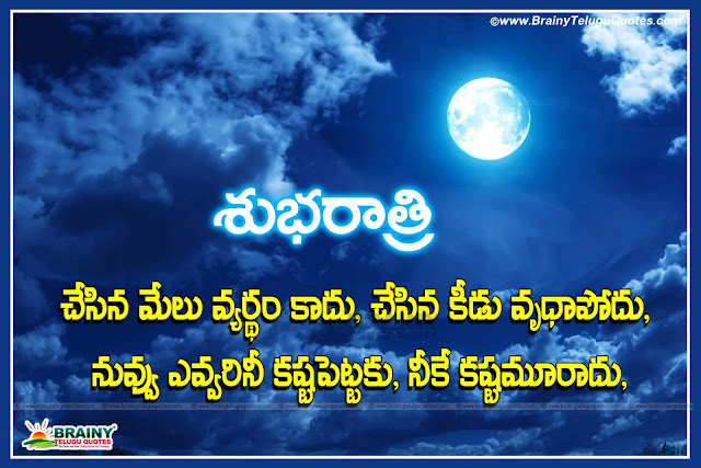 Here is a New Telugu Good night Quotes and Messages Quotes online,Nice telugu good night quotations wallpapers images.Self Confidence Good night Quotes in Telugu, good night quotes in telugu,Telugu Self Help Quotes and Good night Greeting Cards, Quotes Adda Good night Quotes in Telugu, 2017 Telugu Good night Quotes and Wallpapers, Good night Telugu Quotes for Sir, Telugu Good night Quotes for Teacher,Inspirational quotes in telugu, Heart touching Quotes in Telugu,