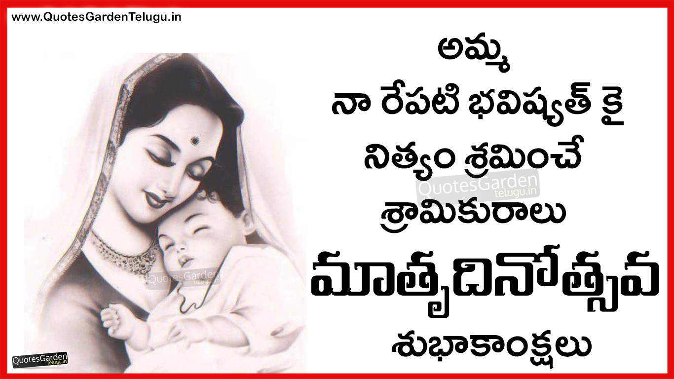 50+ Mother Quotes In Telugu With Images   Soaknowledge