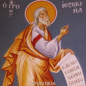 Αποτέλεσμα εικόνας για προφητης Ιεζεκιηλ
