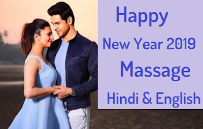 1K+ Best Happy New Year 2019 Wishes (Images, Greetings, Status, Blessings, Cards, Quotes, SMS)