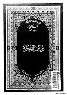 دلائل النبوة-عبدالحليم محمود46