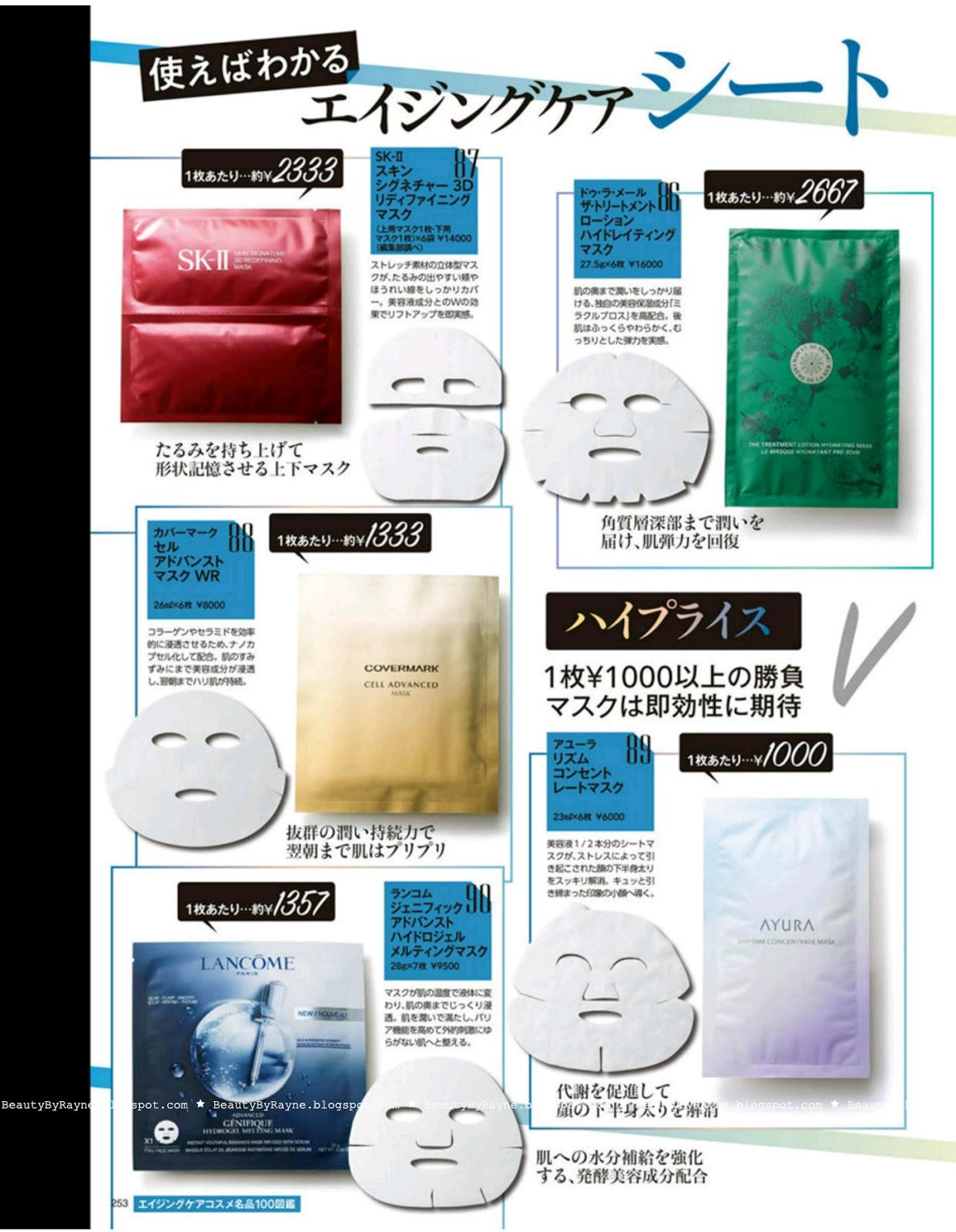 Maquia November 2018 Issue, Free Japanese Beauty Magazine Scans