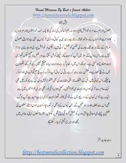 Husul Marram By Bint e Jawed Akhter Read Online | Novels Key
