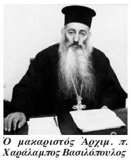 Αποτέλεσμα εικόνας για Γ. Χαράλαμπος Βασιλόπουλος