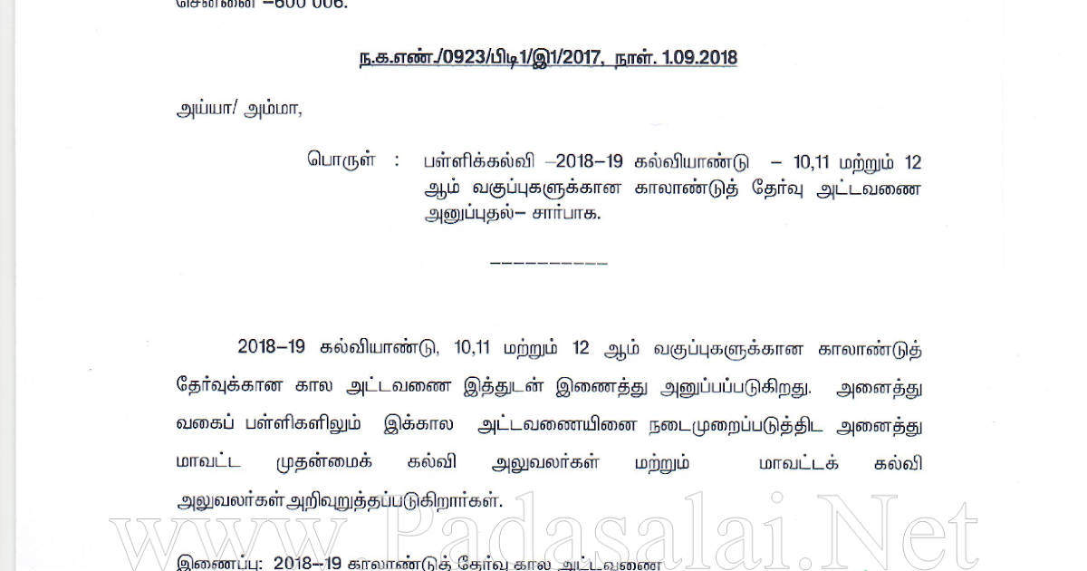 6th to10th Quarterly Exam 2018 - Time Table Published
