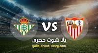 نتيجة مباراة اشبيلية وريال بيتيس اليوم الاربعاء بتاريخ 11-06-2020 الدوري الاسباني
