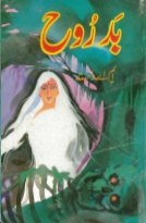 Bad Rooh Khaufnak Novel by M.A Rahat