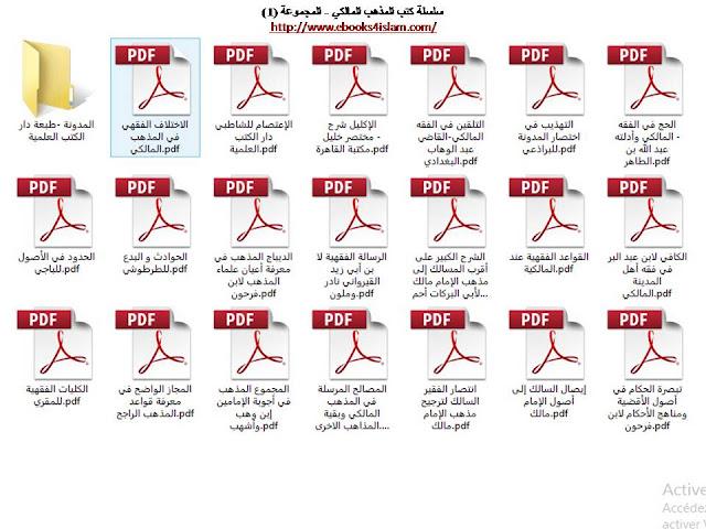 حمل سلسلة كتب المذهب المالكي - المجموعة (1)