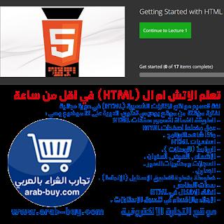 تعلم الاتش ام ال (HTML) في اقل من ساعة