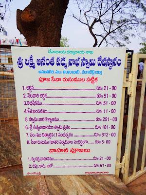 Ananthagiri Hills Pooja Details