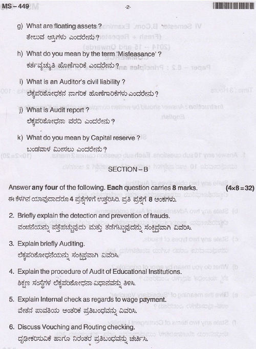 Principles and Practice of Auditing Bangalore University May