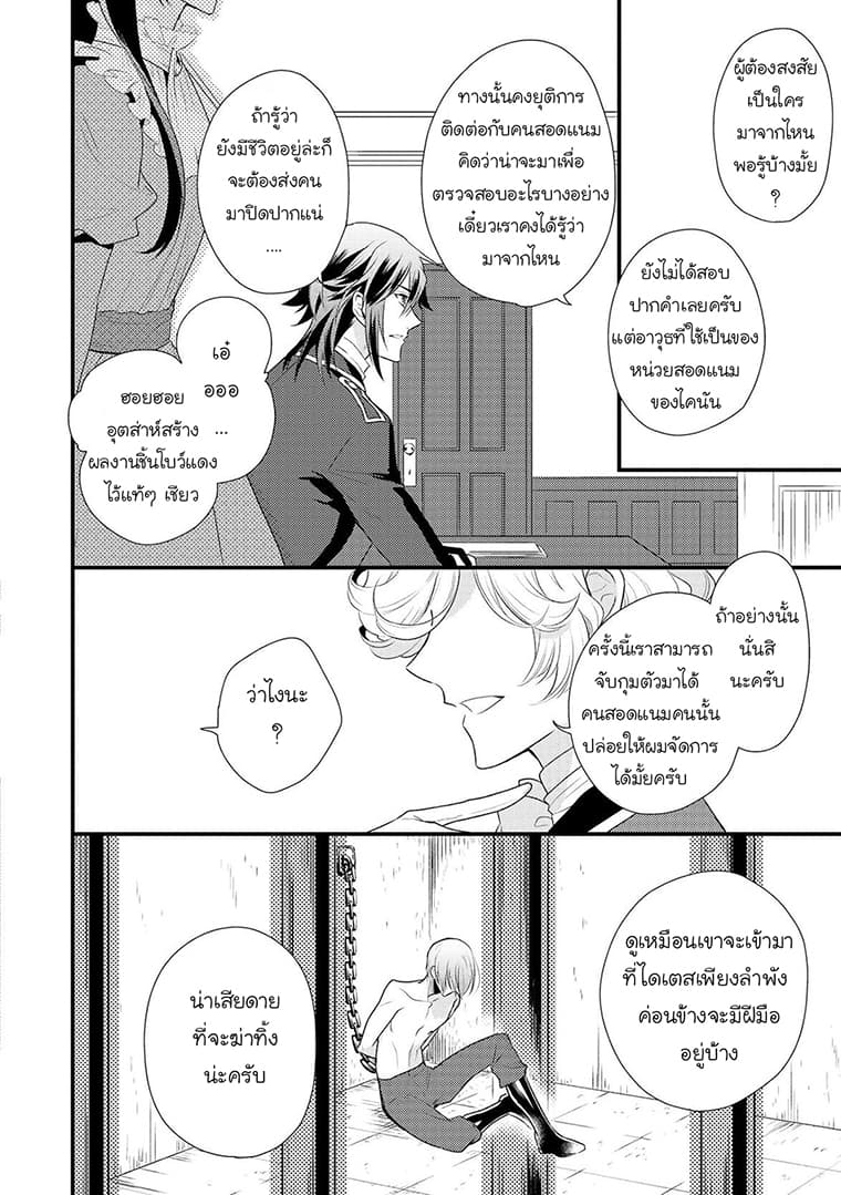 อ่านการ์ตูน Daites Ryou Koubouki ตอนที่ 3 หน้าที่ 19
