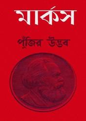 Punjir Udbhab by Karl Marx
