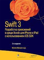 книга Молли Маскри и др «Swift 3: разработка приложений в среде Xcode для iPhone и iPad с использованием iOS SDK» - читайте отдельное сообщение в моем блоге