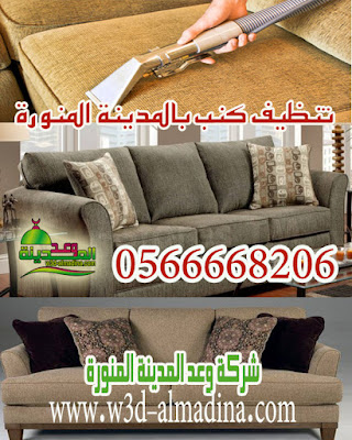 Sofa-cleaning-company-in-madina