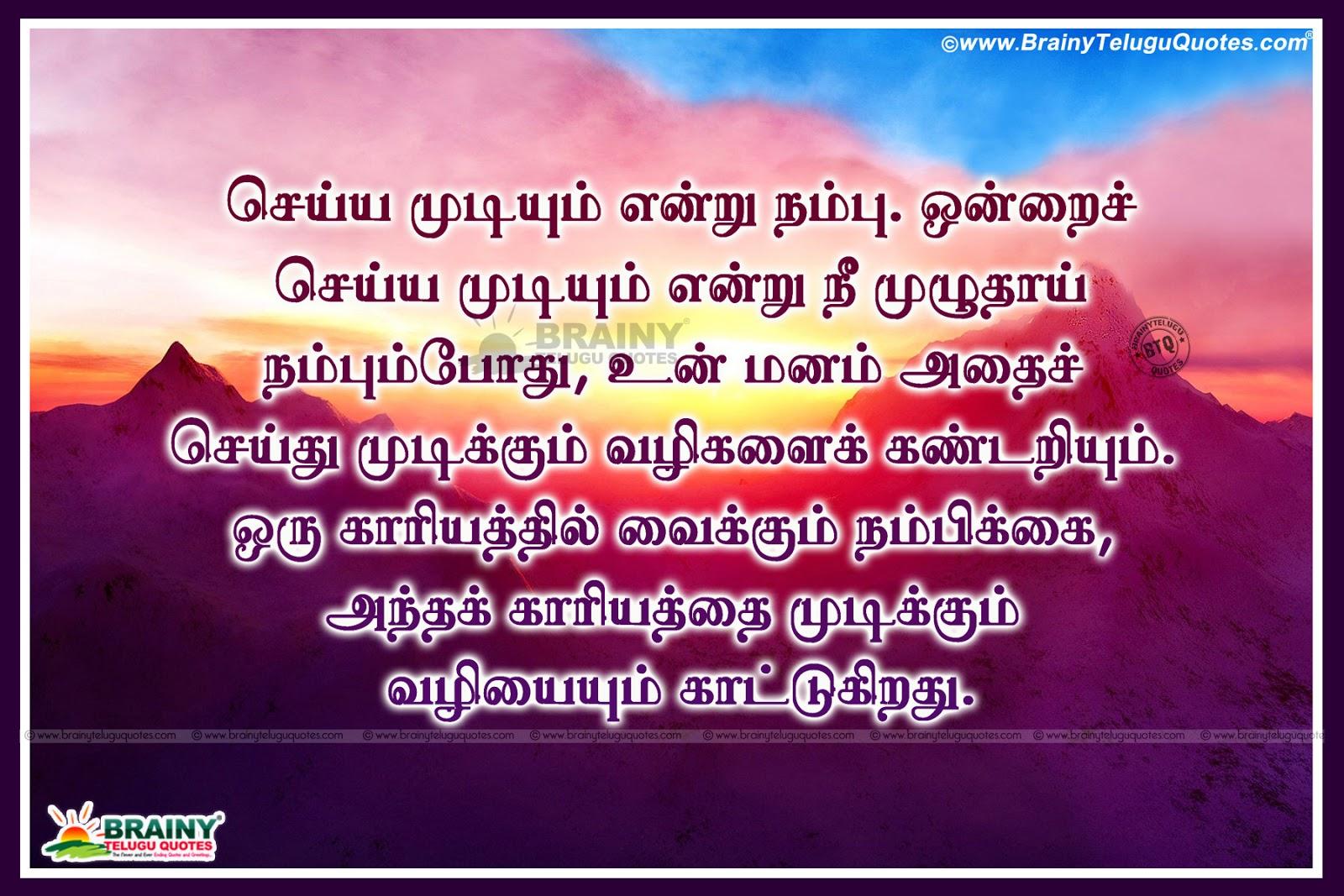 trending famous tamil inspirational sayings in tamil tamil