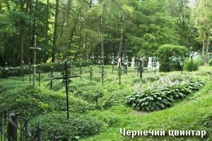 Кладовище монахів в Уневі
