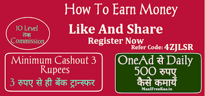 How to Earn Daily Money FREEBIE