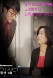 Film Office Affair (2016) Full Movie