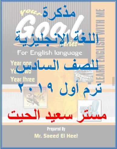 مذكرة اللغة الإنجليزية للصف السادس ترم أول 2019 مستر سعيد الحيت