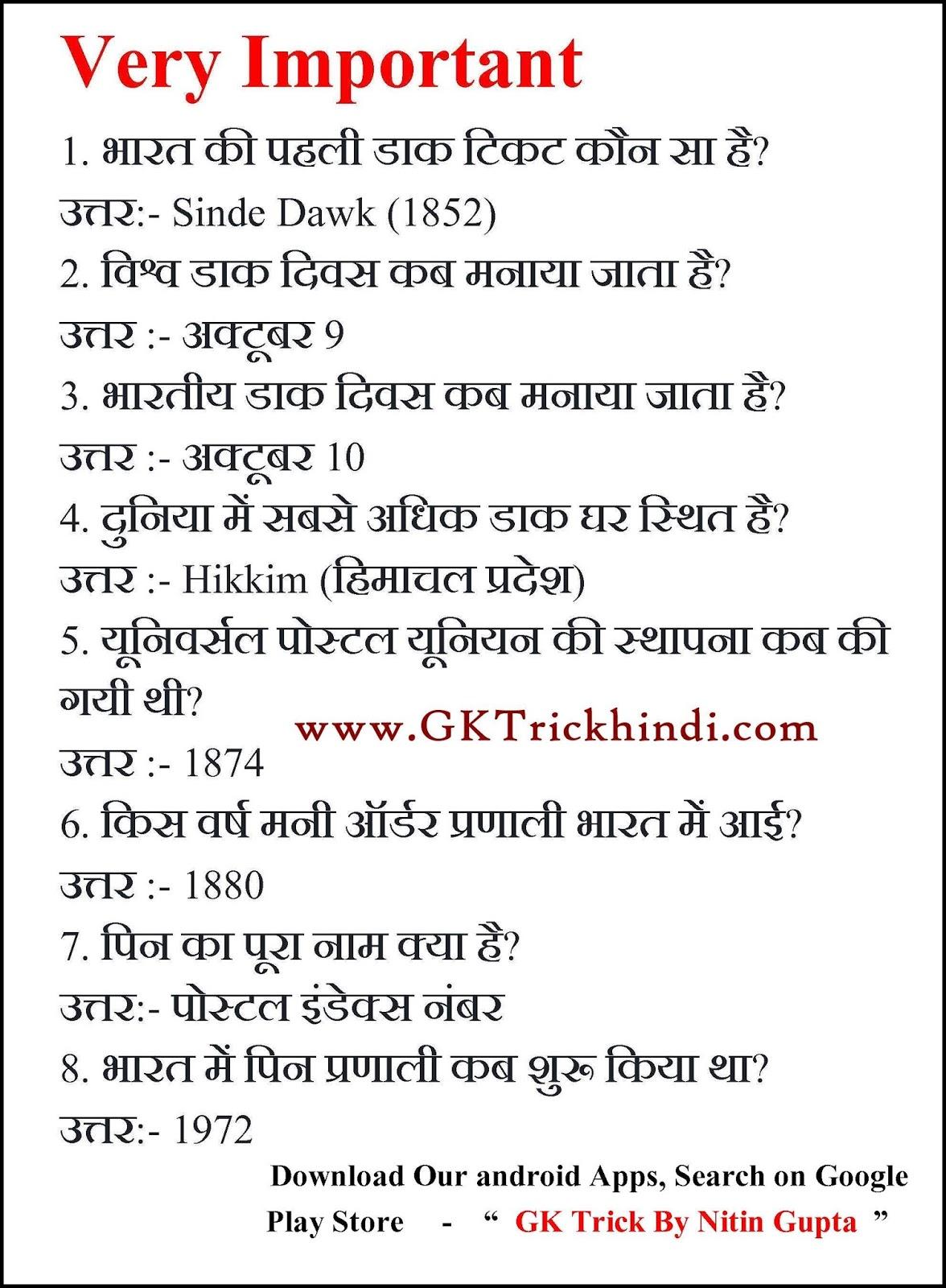 Gk Trick Book In Hindi Pdf