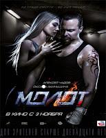 Molot (2016)