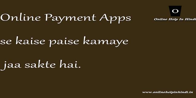 Online-Payment-Apps-se-kaise-paise-kamaye-jaa-sakte-hai