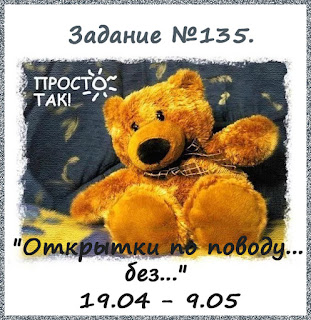 """Задание №135. """"Открытки по поводу...и без..."""""""