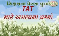 TAT exam 2018 syllabus, TAT exam date, TAT exam date, ojas TAT exam date, TAT exam paper, TAT exam date 2018 in Gujarat.