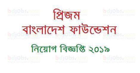 Prijom Bangladesh Foundation Job Circular 2019
