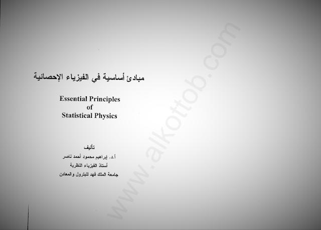 مبادئ اساسية في الفيزياء الاحصائية.PDF تحميل مباشر
