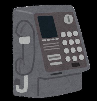 デジタル公衆電話のイラスト