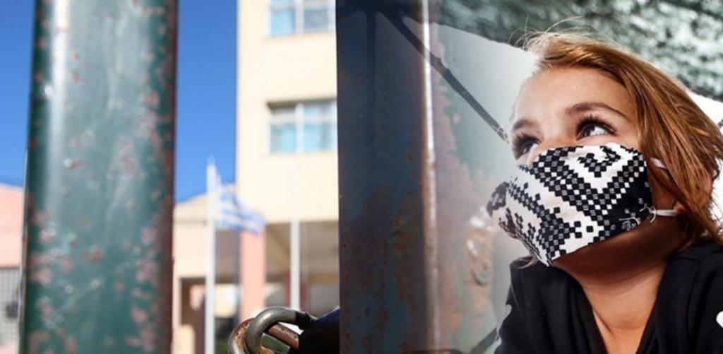 Πρωτοφανή περιοριστικά μέτρα στα σχολεία! οι μάσκες που θα φορέσουν στα παιδιά (ΒΙΝΤΕΟ)