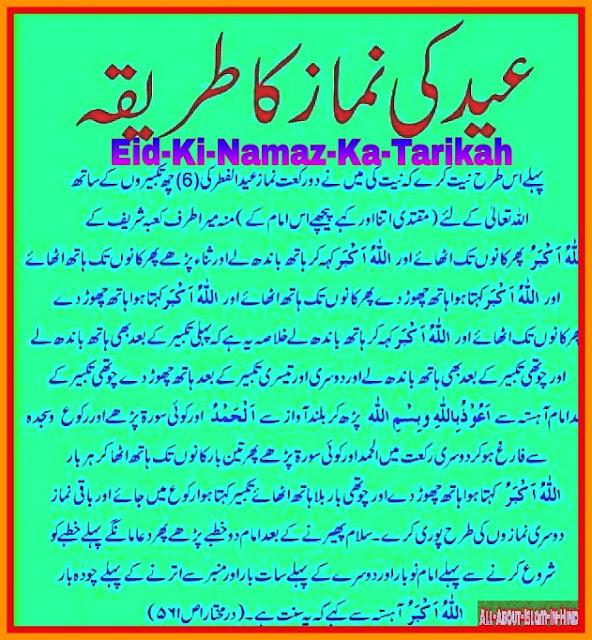 Eid ki namaj kaise padhen' eid ki namaz ka tarikah in hindi urdu