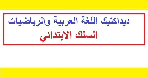 ديداكتيك اللغة العربية والرياضيات بالتعليم الابتدائي