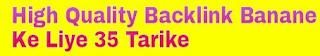 High Quality Backlink kaise banaye- Logo