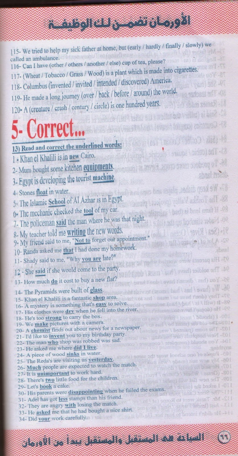 مراجعة انجلش وكمبيوتر ترم 2 الثالث الإعدادى 7.jpg