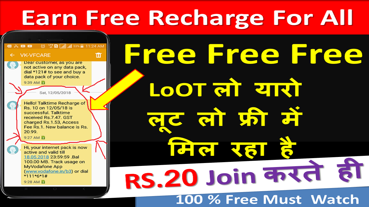 Earn Unlimited Free Recharge Daily | FundaNetwork com - Tech News