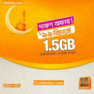 Banglalink-99Tk-Recharge-1.5GB-with-7Days-Validity-(1GB Internet+500MB-Facebook)