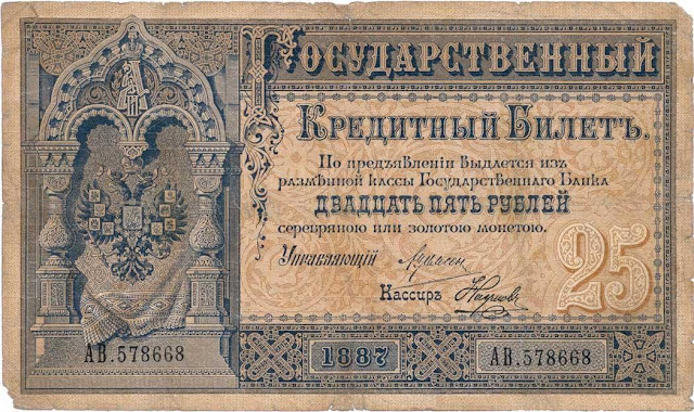 Russia 25 Rubles banknote 1887