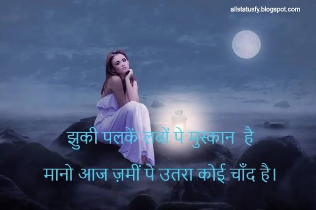 Best Two Line Status|दो लाइन शायरी|short Hindi shayari