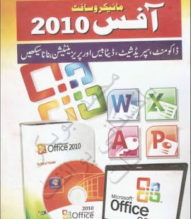 M.S Office 2010 in Urdu by zahid Sharjeel Pdf