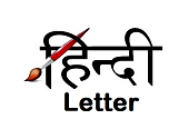 Letter in Hindi