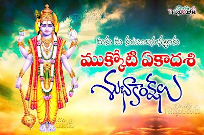 Mukkoti-Ekadashi-telugu-quotes-wishes-greetings-hd-wallpapers