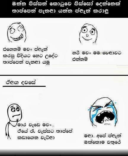 Sinhala Meme