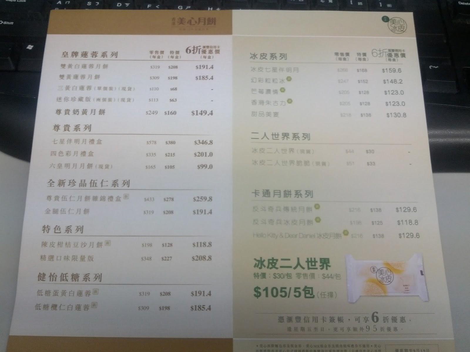 香港中秋月餅 Hong Kong Moon Cake: 美心月餅 2013 9月價錢表