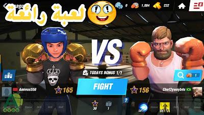 تحميل لعبة boxing star